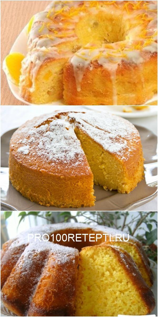 Потрясающий копеечный апельсиновый кекс, рецепт которой был почти у каждой хозяйки в 90-е