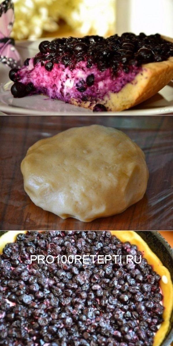 «Ошеломительный» пирог с творогом и черникой: просто сказка!